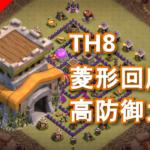【TH8】菱形回廊タイプで高防御力対戦配置