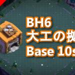 【BH6】大工の拠点(夜村)配置10個セット 2020/9