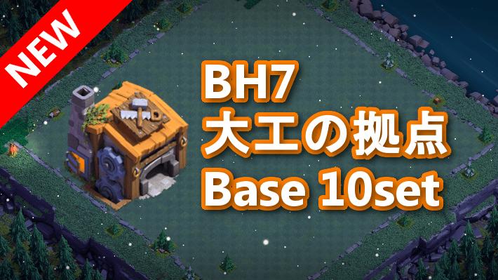【BH7】大工の拠点(夜村)配置10個セット 2020/9