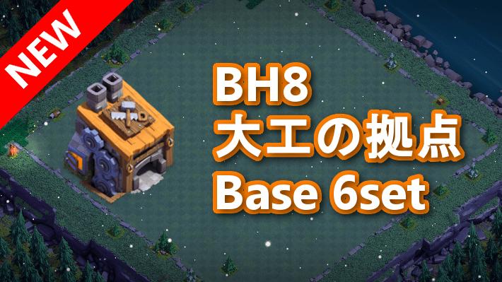 【BH8】大工の拠点(夜村)配置6個セット 2020/9
