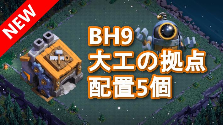 【BH9】大工の拠点配置5個セット2020/9