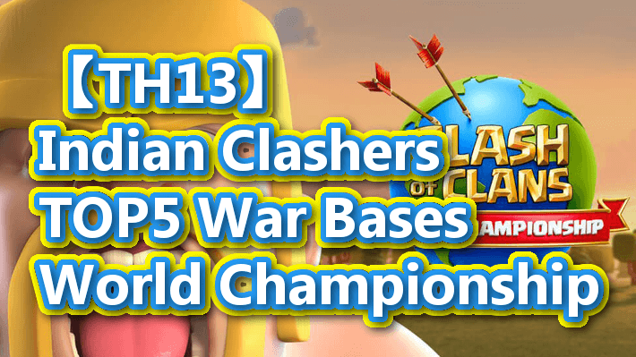 【TH13】Indian Clashers Th13 TOP5 War Bases|World Championship 2020/9