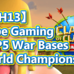 【TH13】TOP5 Tribe Gaming Th13 War Bases|World Championship 2020/9