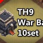 【TH9】対戦配置10個セット 2020/09