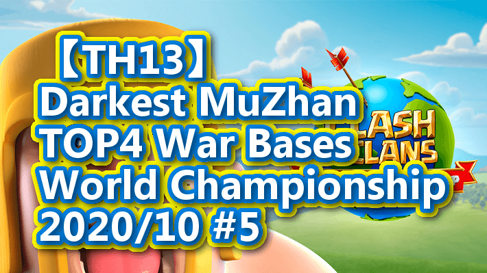 【TH13】Darkest MuZhan TOP4 War Bases|World Championship 2020/10 #5