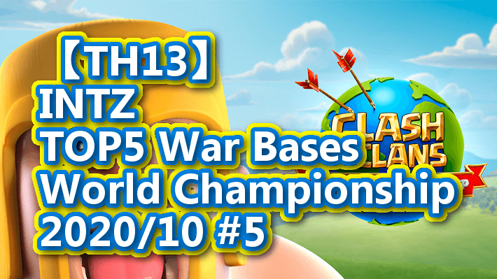 【TH13】INTZ TOP5 War Bases|World Championship 2020/10 #5