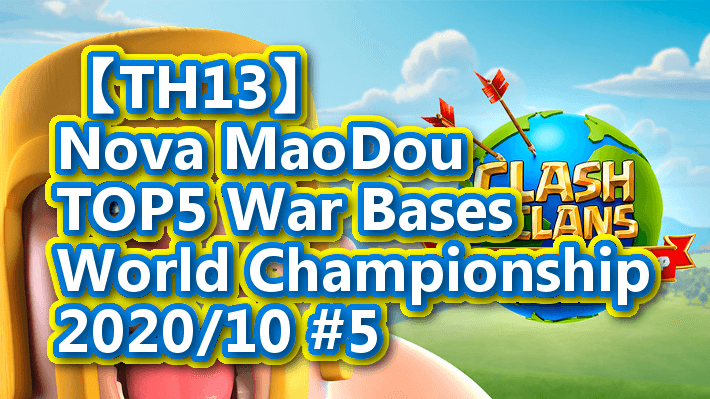【TH13】Nova MaoDou TOP5 War Bases|World Championship 2020/10 #5