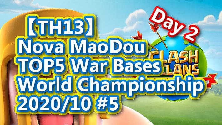 【TH13】Nova MaoDou TOP5 War Bases|World Championship #5 Day 2