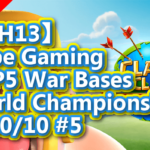 【TH13】Tribe Gaming TOP5 War Bases|World Championship 2020/10 #5