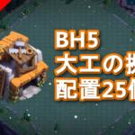 【BH5】大工の拠点(夜村)選り取り見取り配置25個! 2020/10 コピーリンク付き