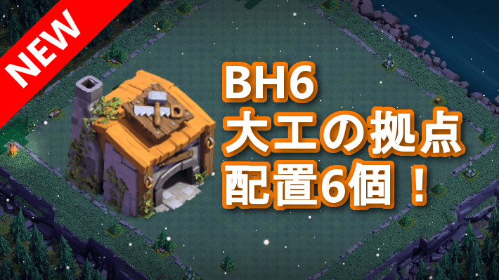【BH6】大工の拠点(夜村)配置6個! 2020/10 コピーリンク付き