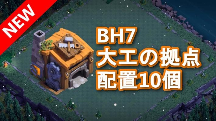 【BH7】大工の拠点(夜村)配置10個! 2020/10 コピーリンク付き