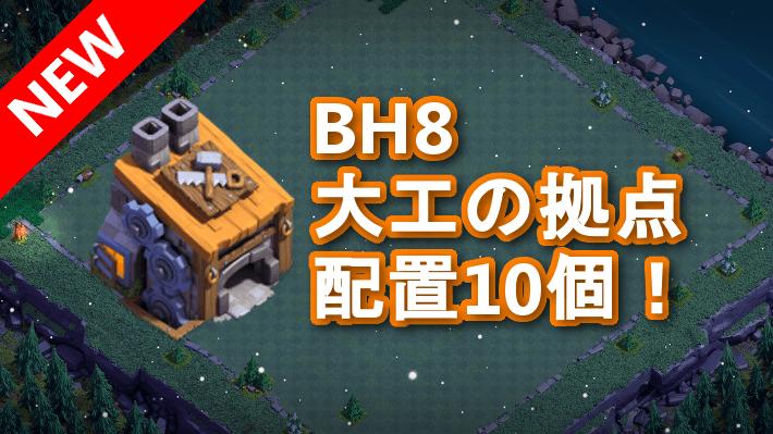 【BH8】大工の拠点(夜村)配置10個! 2020/10 コピーリンク付き