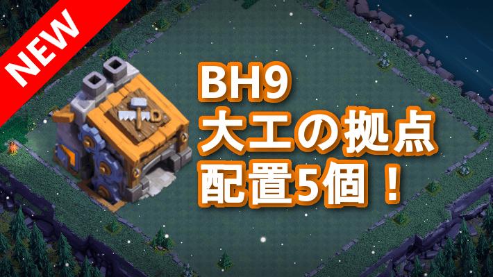 【BH9】大工の拠点(夜村)配置5個! 2020/10 コピーリンク付き