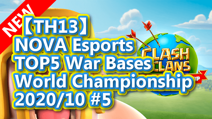 【TH13】NOVA E-SPORTS TOP5 War Bases|World Championship 2020/10 #5
