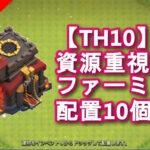 【TH10】資源重視ファーミング配置10個 2020/10 クラクラ配置 コピーリンク付き