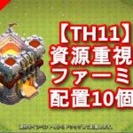 【TH11】資源重視ファーミング配置10個 2020/10 クラクラ配置 コピーリンク付き