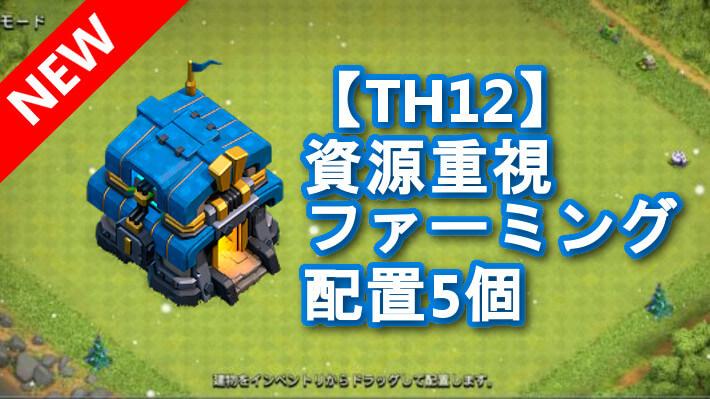 【TH12】資源重視ファーミング配置5個 2020/10 クラクラ配置 コピーリンク付き