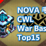 【TH13】NOVA 毛豆 CWL War Base Top15 2020/10