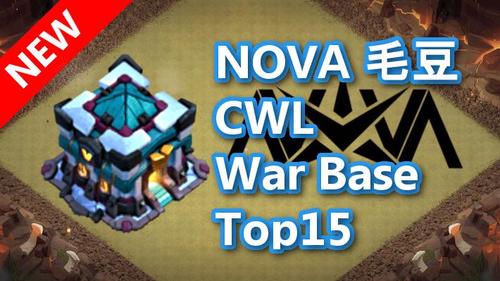 【TH13】NOVA 毛豆 CWL War Base Top15 2020/10