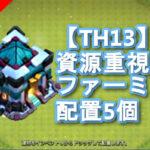 【TH13】資源重視ファーミング配置5個 2020/10 クラクラ配置 コピーリンク付き