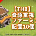 【TH8】資源重視ファーミング配置10個 2020/10 クラクラ配置 コピーリンク付き