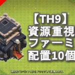 【TH9】資源重視ファーミング配置10個 2020/10 クラクラ配置 コピーリンク付き