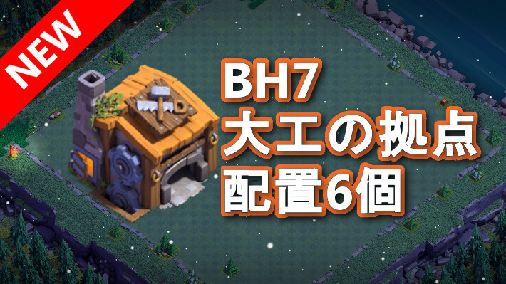 【BH7】大工の拠点(夜村)配置6個! 2020/11 コピーリンク付き
