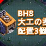 【BH8】大工の拠点(夜村)配置3個! 2020/11 コピーリンク付き