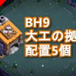 【BH9】大工の拠点(夜村)配置5個! 2020/11 コピーリンク付き