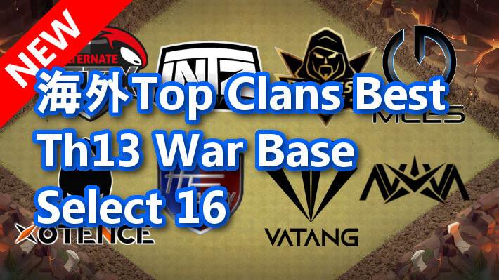 海外Top Clans Best Th13 War Base Select 16
