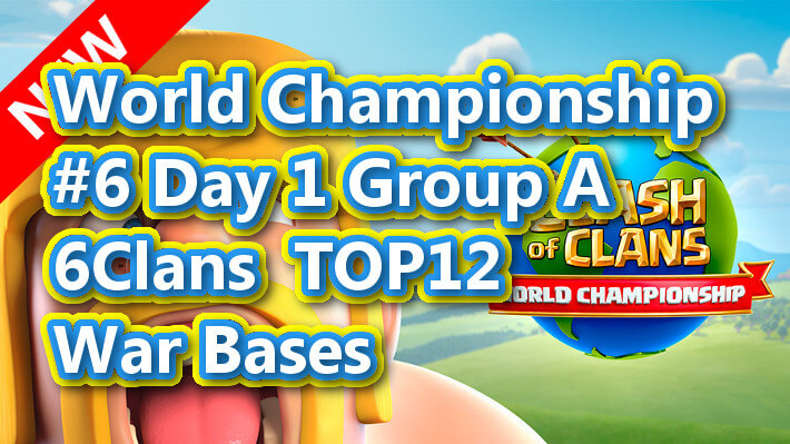 【TH13】Group A 6Clans TOP12 War Bases|World Championship #6 Day 1