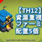 【TH12】資源重視ファーミング配置5個 2020/12 クラクラ配置 コピーリンク付き