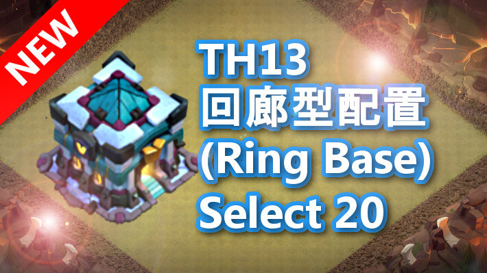 【TH13】回廊型配置20個! Ring Base Copy Link 20set