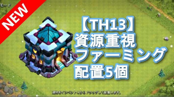 【TH13】資源重視ファーミング配置5個 2020/12 クラクラ配置 コピーリンク付き
