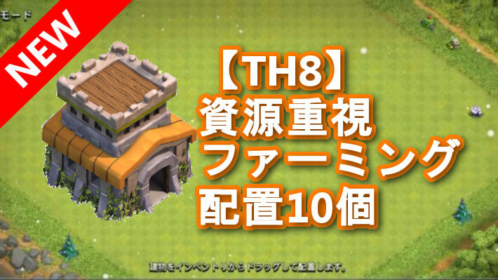 【TH8】資源重視ファーミング配置10個 2020/12 クラクラ配置 コピーリンク付き