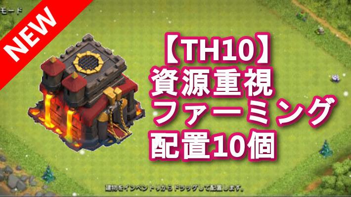 【TH10】資源重視ファーミング配置10個 2021/01 クラクラ配置 コピーリンク付き