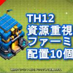 【TH12】資源重視ファーミング配置10個 2021/01 クラクラ配置 コピーリンク付き
