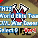 【TH13】World Elite Team CWL War Bases Select 9 2021/1 ver4 クラクラ配置 コピーリンク付き