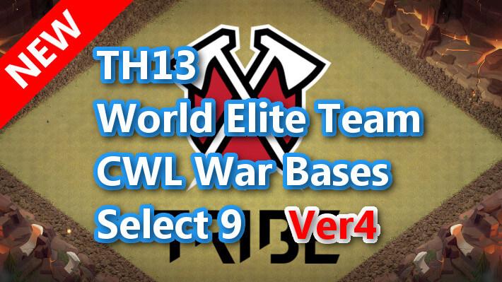 【TH13】World Elite Team CWL War Bases Select 9 2021/1 ver4 クラクラ配置 コピーリンク付き
