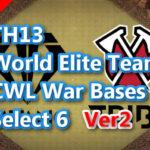 【TH13】World Elite Team CWL War Bases Select 6 2021/1 ver2 クラクラ配置 コピーリンク付き