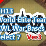 【TH13】World Elite Team CWL War Bases Select 7 2021/1 ver3 クラクラ配置 コピーリンク付き