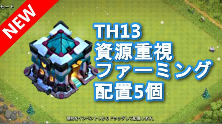 【TH13】資源重視ファーミング配置5個 2021/01 クラクラ配置 コピーリンク付き