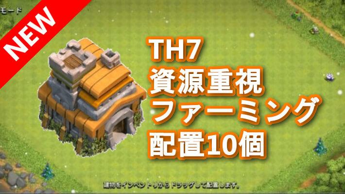【TH7】資源重視ファーミング配置10個 2021/01 クラクラ配置 コピーリンク付き