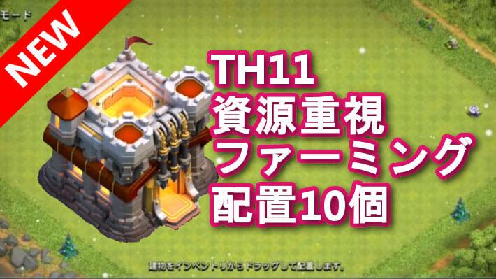 【TH11】資源重視ファーミング配置10個 2021/02 クラクラ配置 コピーリンク付き