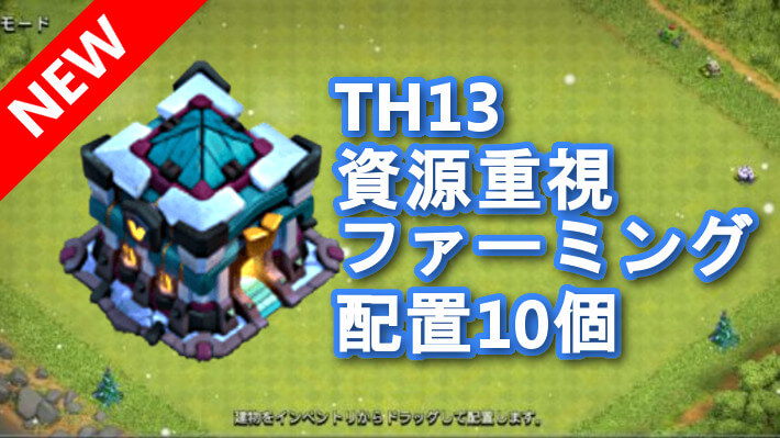 【TH13】資源重視ファーミング配置10個 2021/02 クラクラ配置 コピーリンク付き