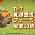 【TH7】資源重視ファーミング配置10個 2021/02 クラクラ配置 コピーリンク付き