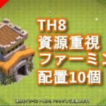 【TH8】資源重視ファーミング配置10個 2021/02 クラクラ配置 コピーリンク付き