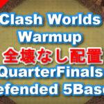 Clash Worlds Warmup 準々決勝 全壊なし対戦配置5個!