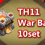 【TH11】対戦配置10個 2021/3 クラクラ配置 コピーリンク付き